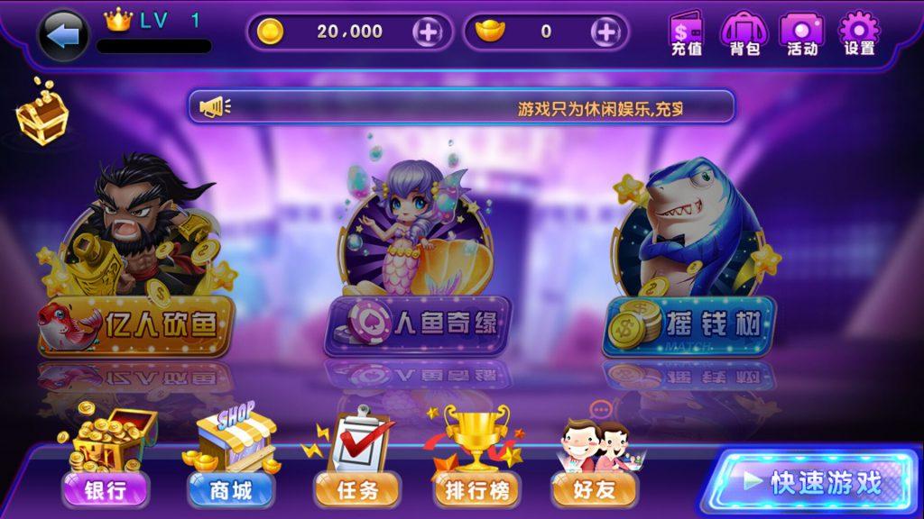 喜欢捕鱼网狐荣耀二开电玩城棋牌游戏组件下载插图(11)
