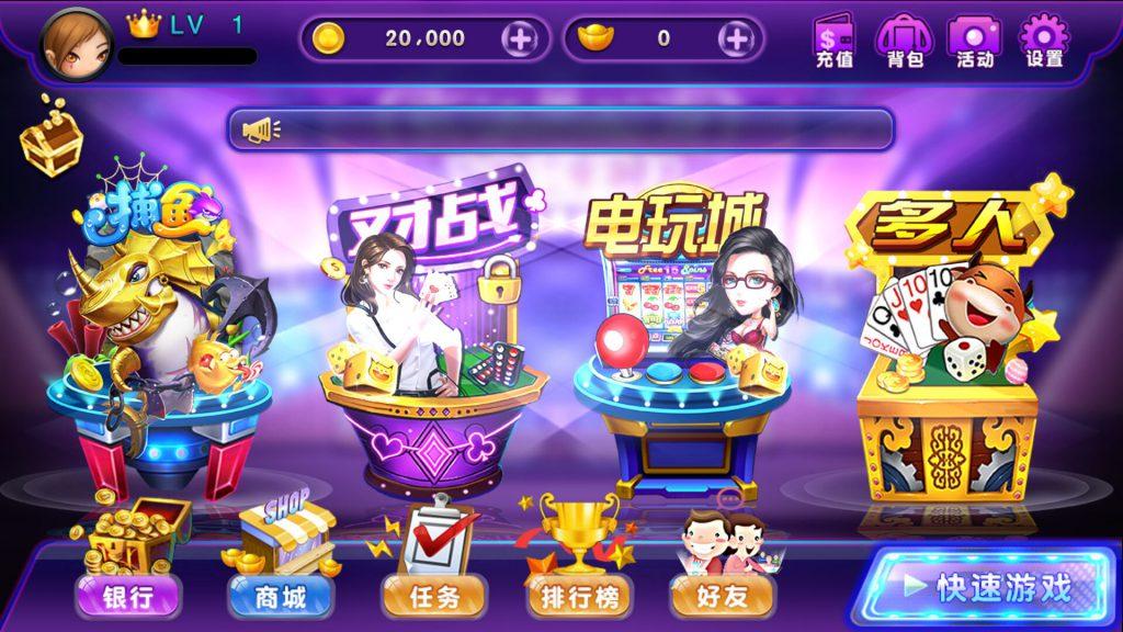 喜欢捕鱼网狐荣耀二开电玩城棋牌游戏组件下载插图(9)