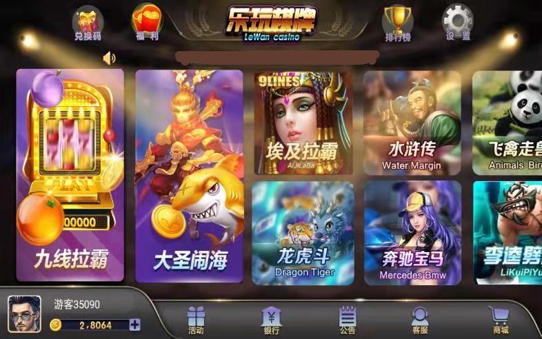 乐玩棋牌 金币版本 网狐荣耀二开 26个子游戏完美运营插图