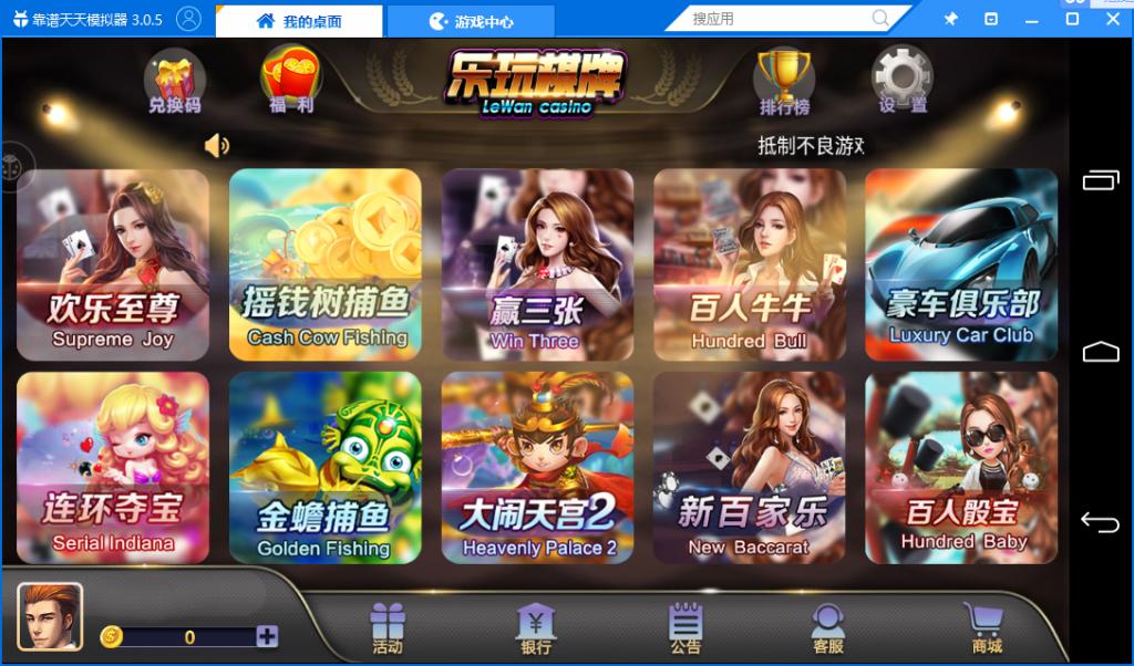乐玩棋牌 金币版本 网狐荣耀二开 26个子游戏完美运营插图(2)