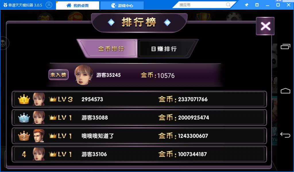 乐玩棋牌 金币版本 网狐荣耀二开 26个子游戏完美运营插图(5)