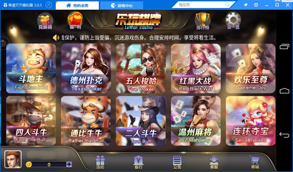 乐玩棋牌 金币版本 网狐荣耀二开 26个子游戏完美运营插图(1)