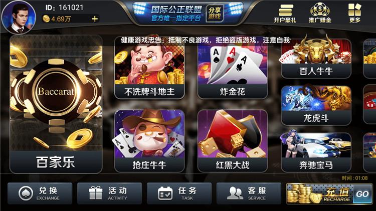 博乐环球 真钱1比1版本 网狐荣耀二开 双端代理系统完整插图(28)