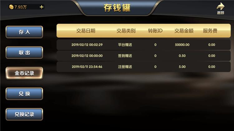 博乐环球 真钱1比1版本 网狐荣耀二开 双端代理系统完整插图(30)