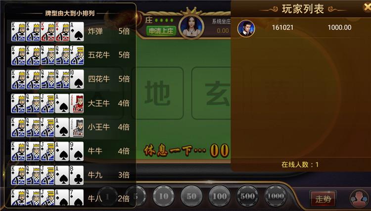 博乐环球 真钱1比1版本 网狐荣耀二开 双端代理系统完整插图(13)