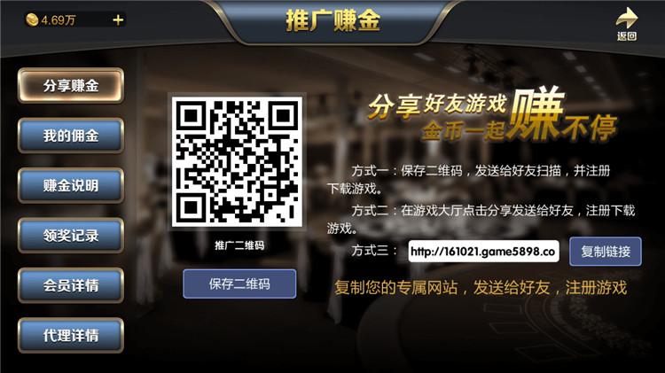 博乐环球 真钱1比1版本 网狐荣耀二开 双端代理系统完整插图(27)
