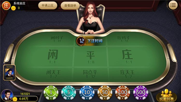 博乐环球 真钱1比1版本 网狐荣耀二开 双端代理系统完整插图(11)