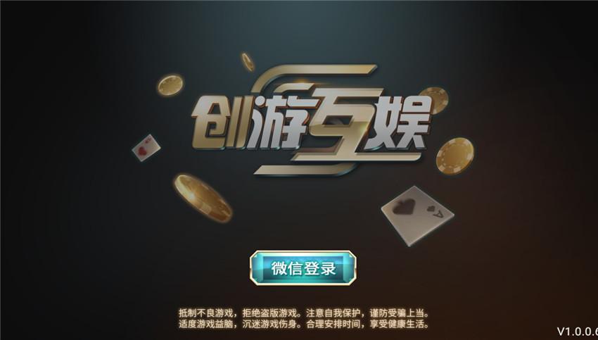 创游互娱 真金棋牌手游平台全套 卡布奇诺升级版插图