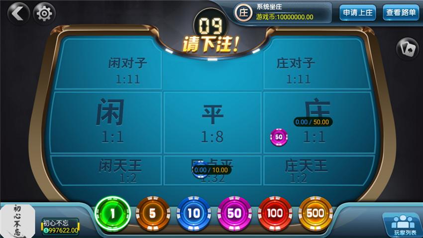 创游互娱 真金棋牌手游平台全套 卡布奇诺升级版插图(9)
