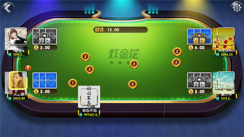 创游互娱 真金棋牌手游平台全套 卡布奇诺升级版插图(13)