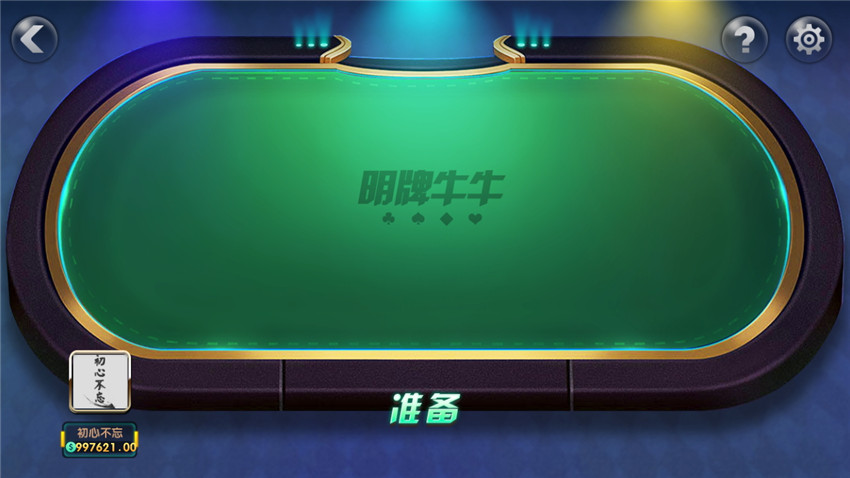 创游互娱 真金棋牌手游平台全套 卡布奇诺升级版插图(12)