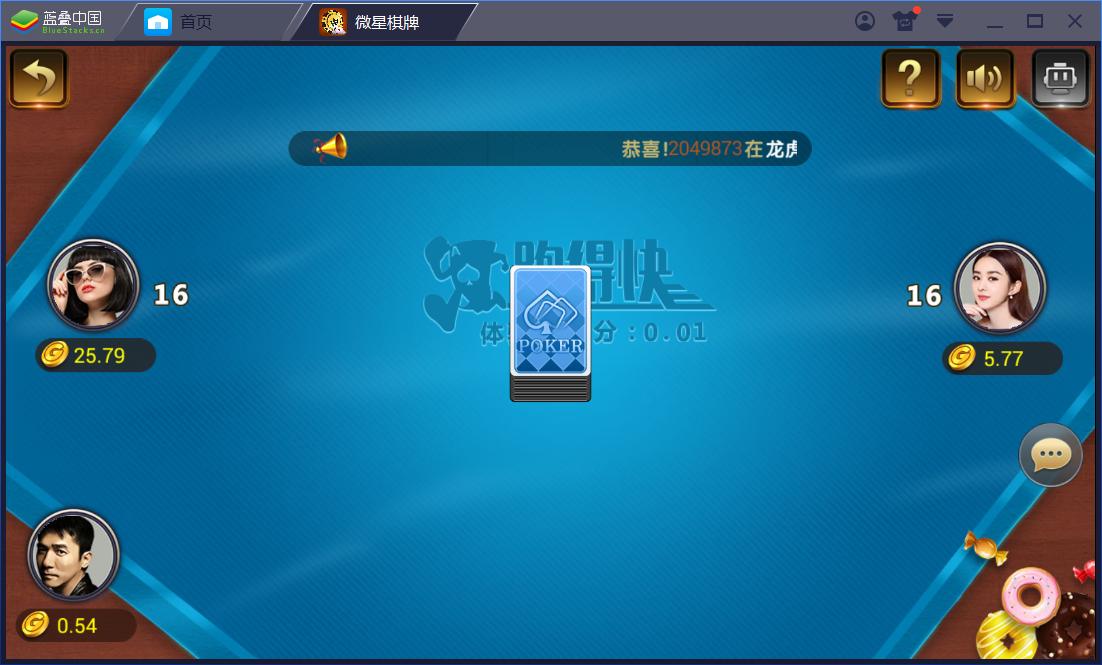 真钱1:1 微星棋牌娱乐 23个子游戏插图(13)