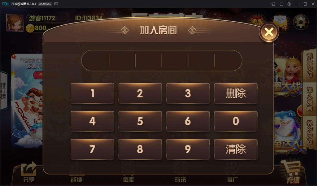 乐在其中金币房卡双模式棋牌源码组件+双端APP+子游戏多个插图(3)