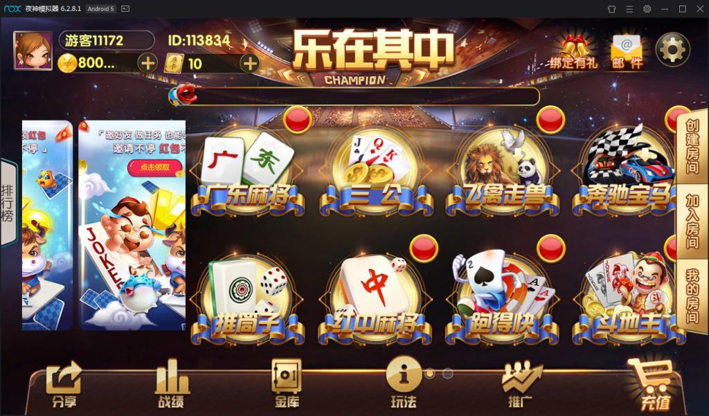 乐在其中金币房卡双模式棋牌源码组件+双端APP+子游戏多个插图(6)