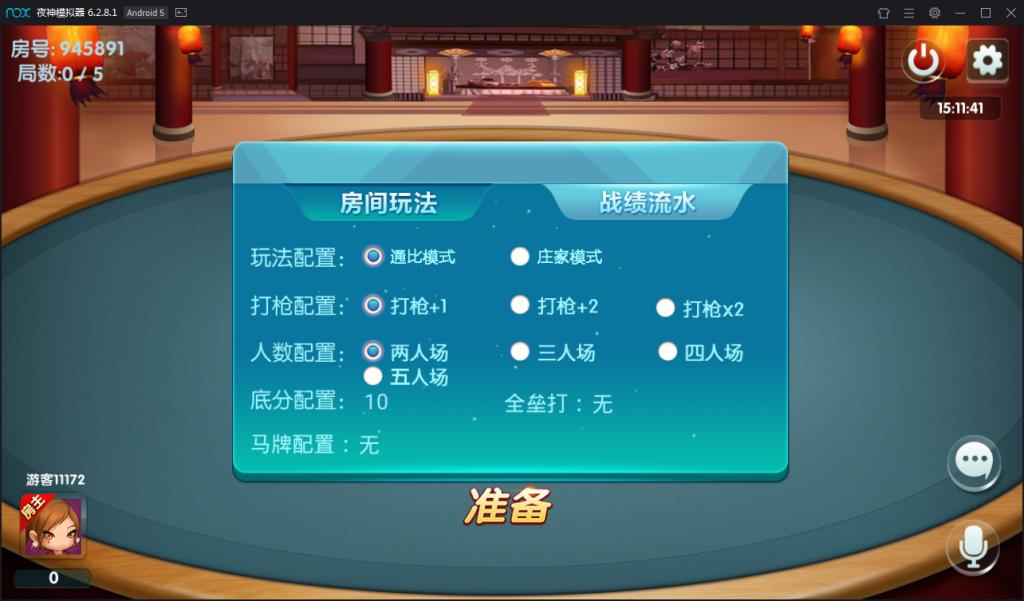 乐在其中金币房卡双模式棋牌源码组件+双端APP+子游戏多个插图(8)