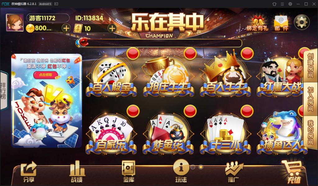 乐在其中金币房卡双模式棋牌源码组件+双端APP+子游戏多个插图