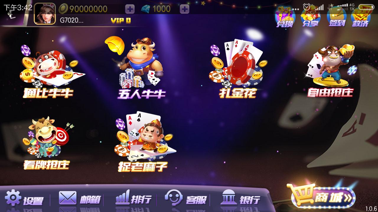 傲玩农场版完整组件 傲玩棋牌游戏组件下载插图(4)