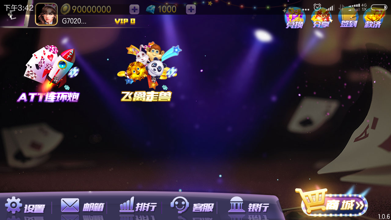 傲玩农场版完整组件 傲玩棋牌游戏组件下载插图(2)