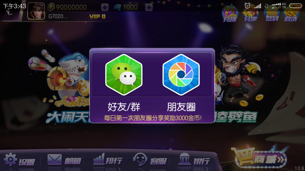 傲玩农场版完整组件 傲玩棋牌游戏组件下载插图(11)