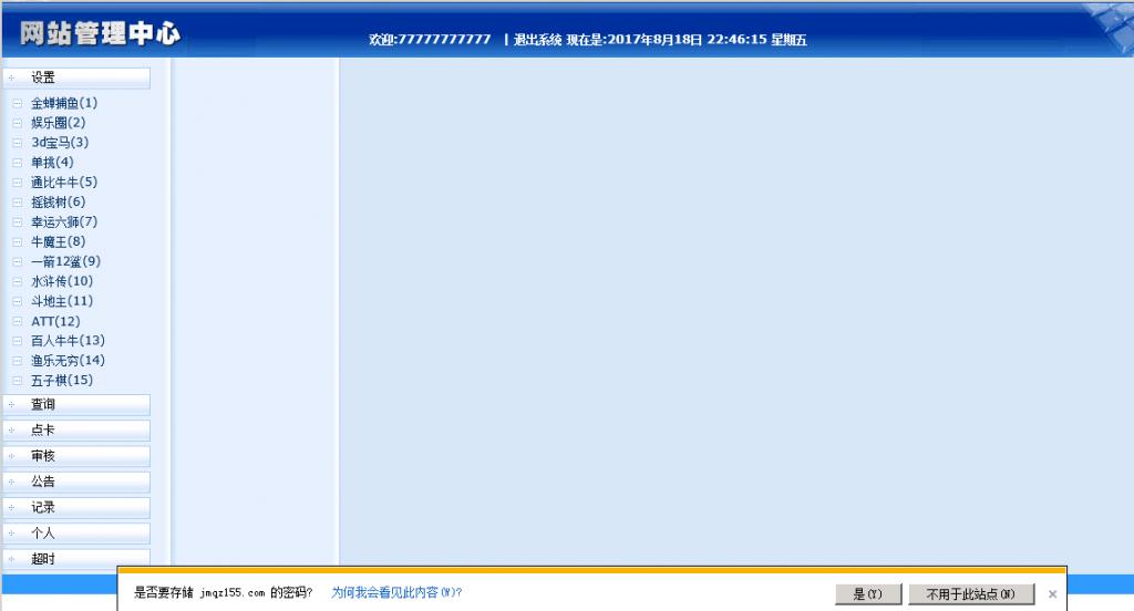 渔乐吧 渔乐王国 window系统完整运营组件 超强控制插图(3)