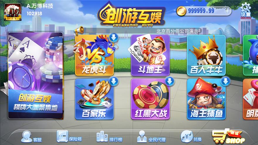 创游互娱一比一真金棋牌平台,创胜网络科技有限公司最新平台-第2张