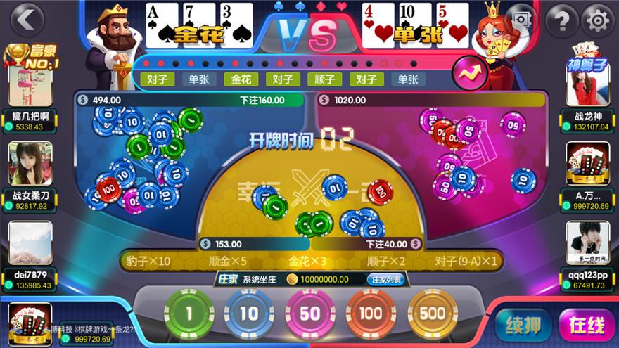 创游互娱一比一真金棋牌平台,创胜网络科技有限公司最新平台-第9张