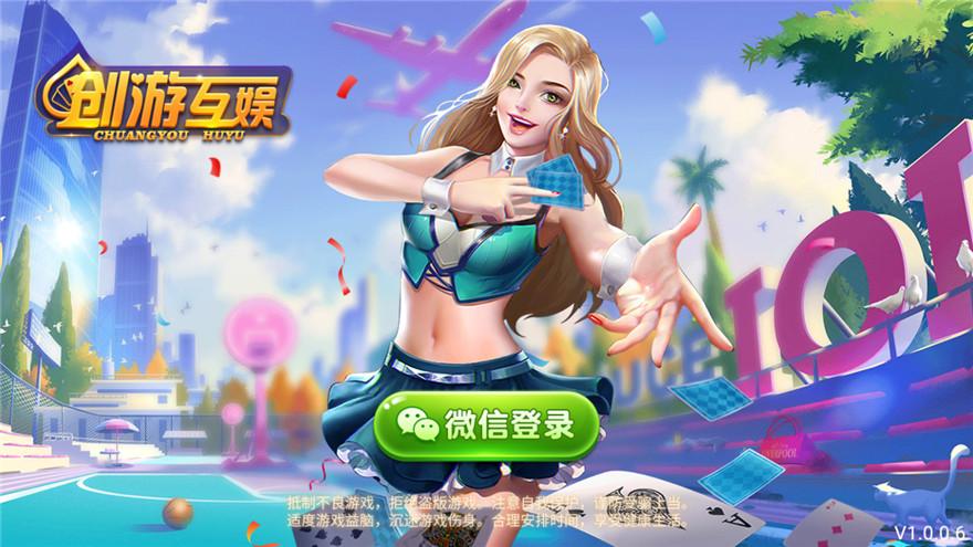 创游互娱一比一真金棋牌平台,创胜网络科技有限公司最新平台-第1张