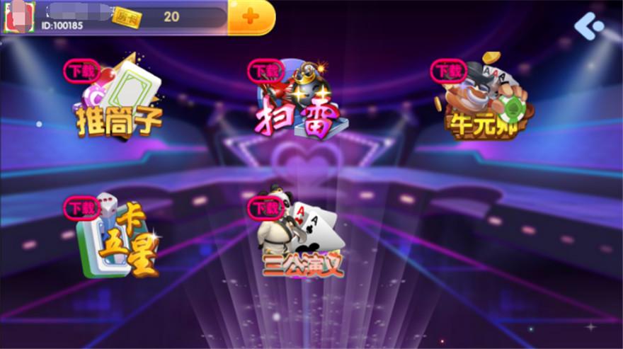 最新颂游棋牌运营版宝马版多款金币游戏+房卡游戏插图(4)