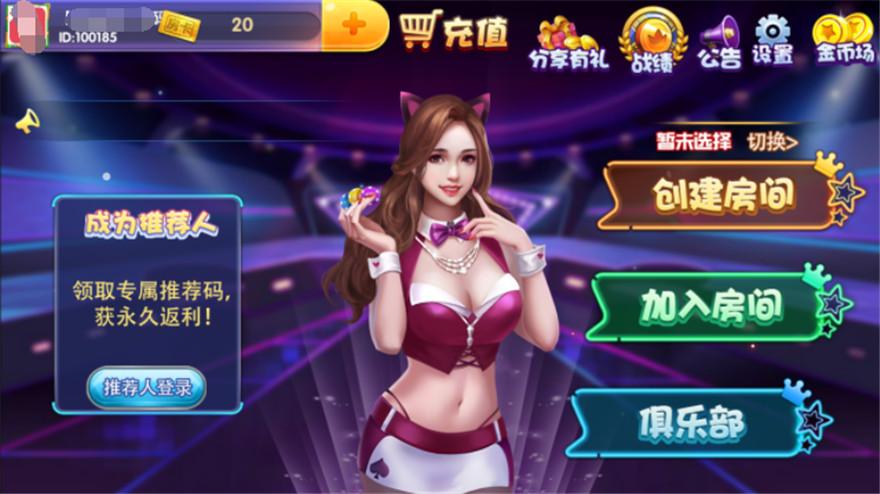 最新颂游棋牌运营版宝马版多款金币游戏+房卡游戏插图(5)