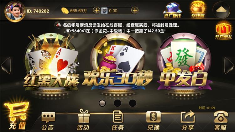 永利真钱棋牌组件 世纪娱乐1比1版本完整下载-第8张