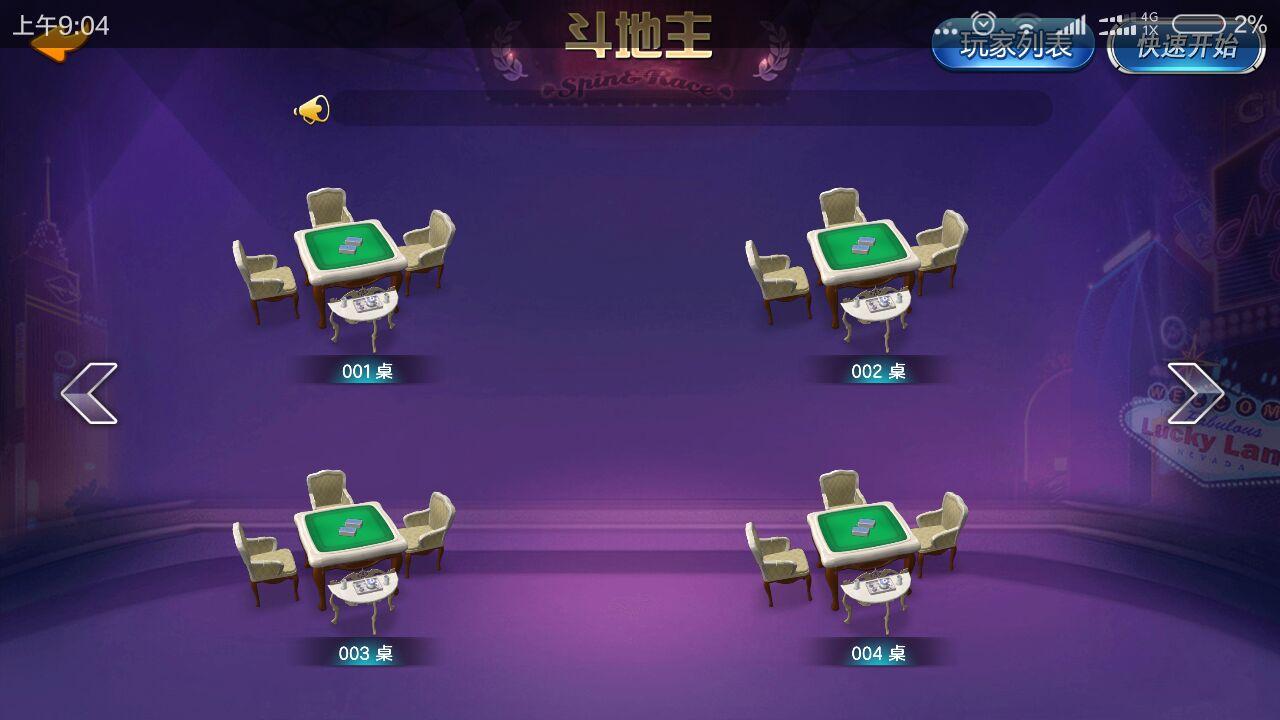 新版人人玩棋牌 棋牌咖14款游戏 人人玩三网通棋牌 完美组件-第5张