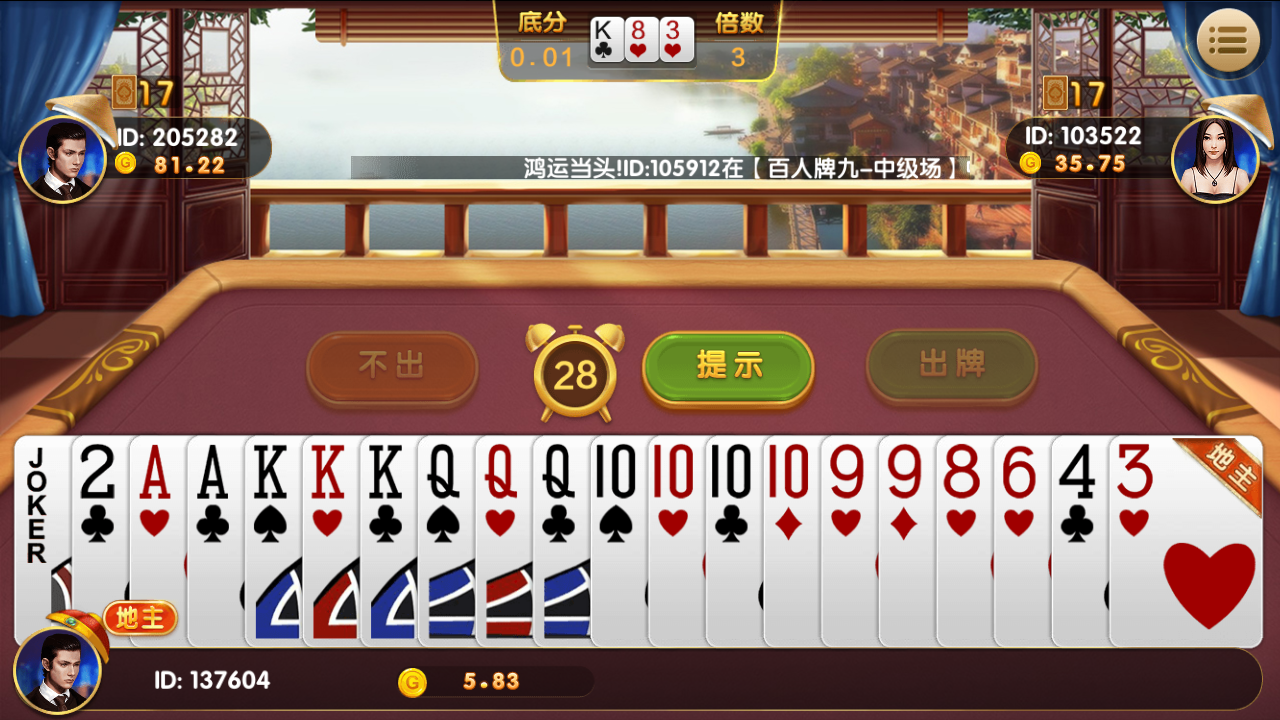 黑色永利亲测完整可用 荣耀二开博乐12款游戏合集控制代理完整真钱1:1平台-第8张