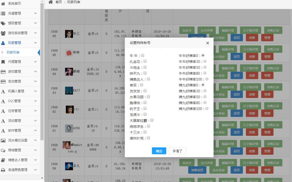 汇丰棋牌游戏组件 汇丰娱乐真钱棋牌完美运营+完美控制插图(19)
