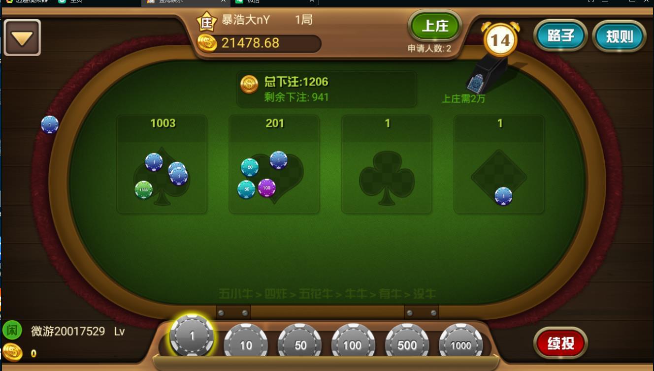 好运来全套棋牌游戏源码源生游戏程序包安装插图(4)