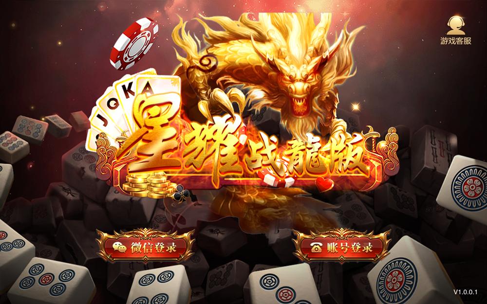 百棋星耀战龙版修复流水整理热更新子游戏下载加挂机模式14款游戏-第1张