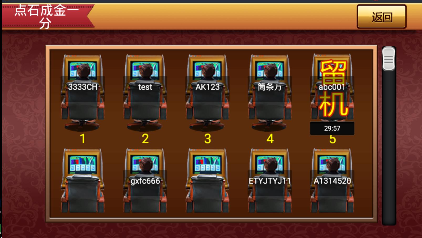 单款ATT翻牌机-JAVA版本运营级-第9张