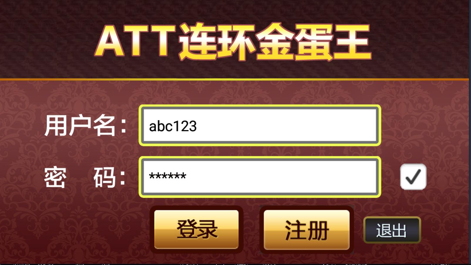 单款ATT翻牌机-JAVA版本运营级插图