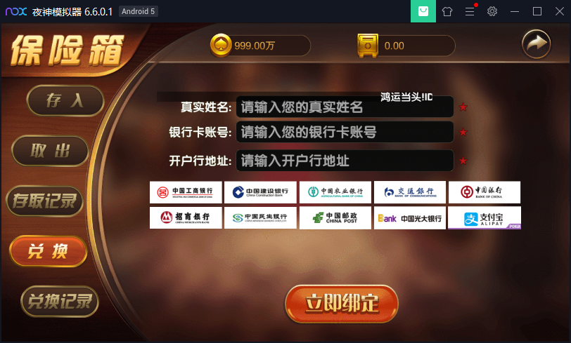 最新百亿仿万利棋牌红色版本+完整数据+双端app插图(15)