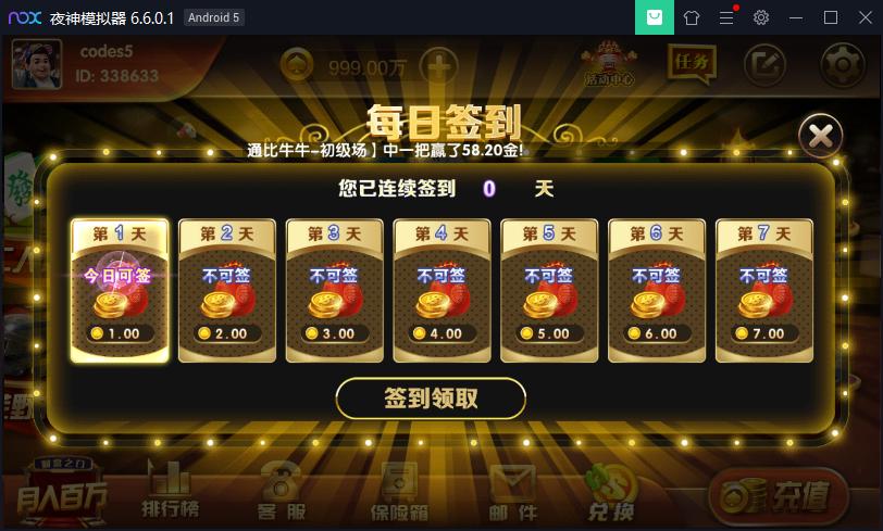 最新百亿仿万利棋牌红色版本+完整数据+双端app插图(14)