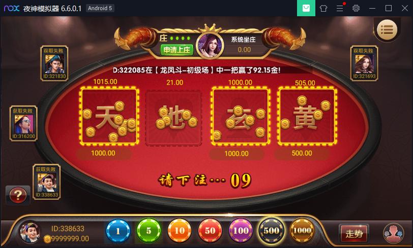 最新百亿仿万利棋牌红色版本+完整数据+双端app插图(3)