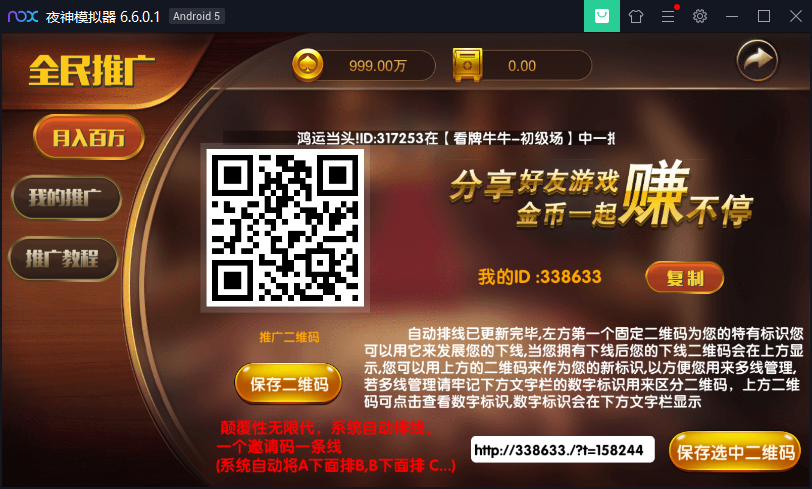 最新百亿仿万利棋牌红色版本+完整数据+双端app插图(9)