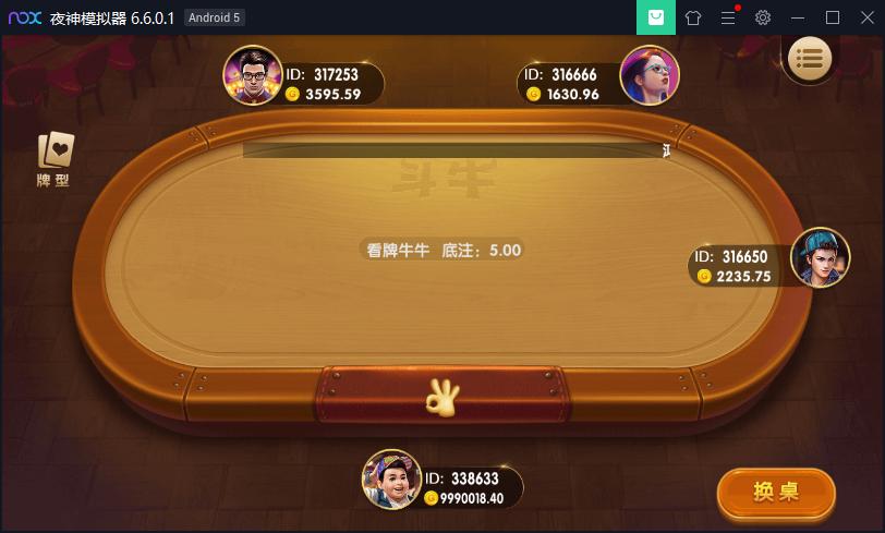 最新百亿仿万利棋牌红色版本+完整数据+双端app插图(10)