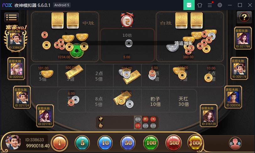 最新百亿仿万利棋牌红色版本+完整数据+双端app插图(6)