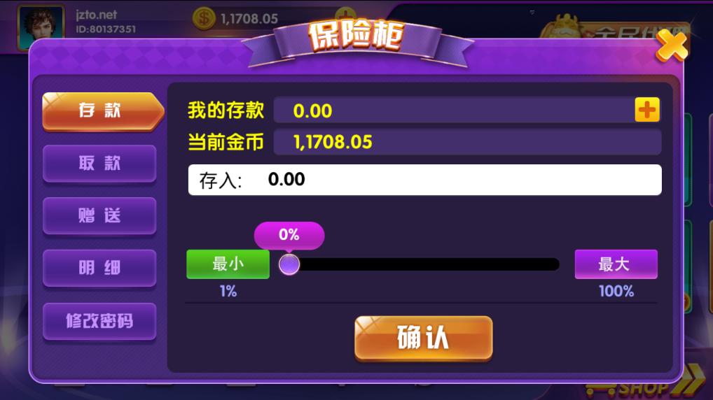 最新网狐内核二开顺天娱乐棋牌游戏平台完美版 顺天娱乐完整版插图(19)