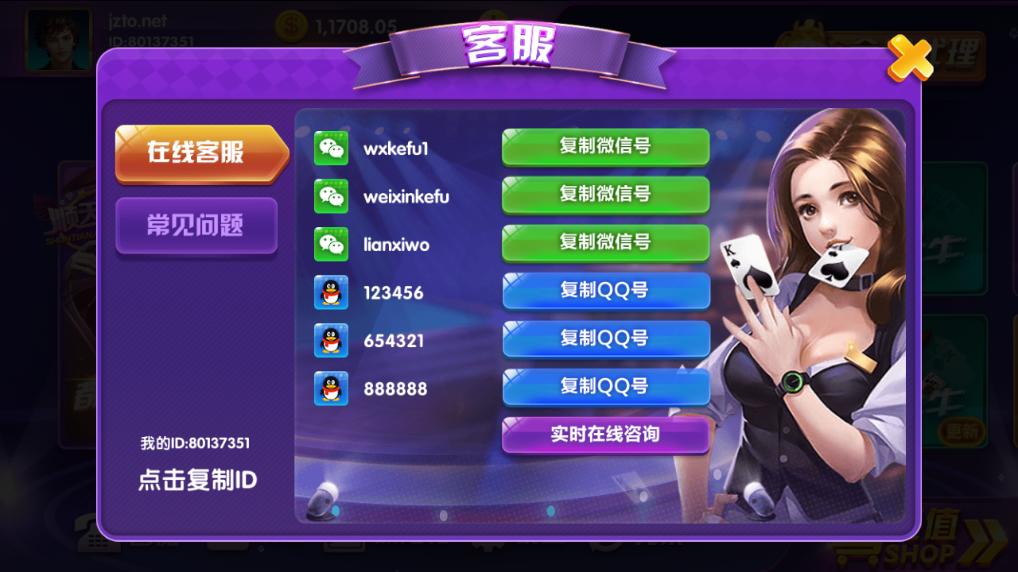 最新网狐内核二开顺天娱乐棋牌游戏平台完美版 顺天娱乐完整版插图(17)