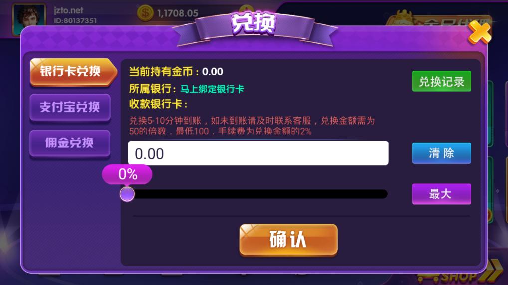 最新网狐内核二开顺天娱乐棋牌游戏平台完美版 顺天娱乐完整版插图(20)