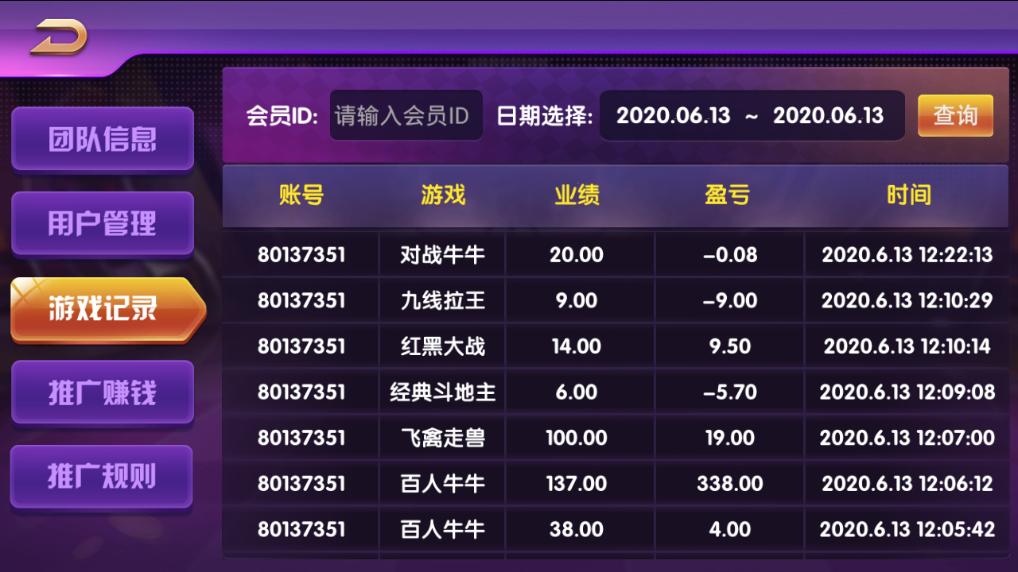 最新网狐内核二开顺天娱乐棋牌游戏平台完美版 顺天娱乐完整版插图(24)