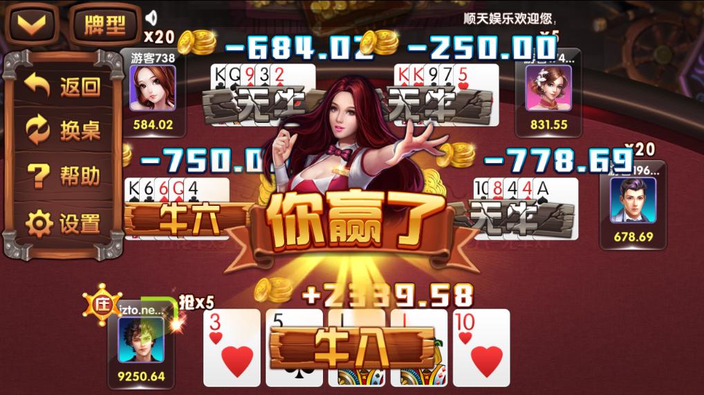 最新网狐内核二开顺天娱乐棋牌游戏平台完美版 顺天娱乐完整版插图(5)