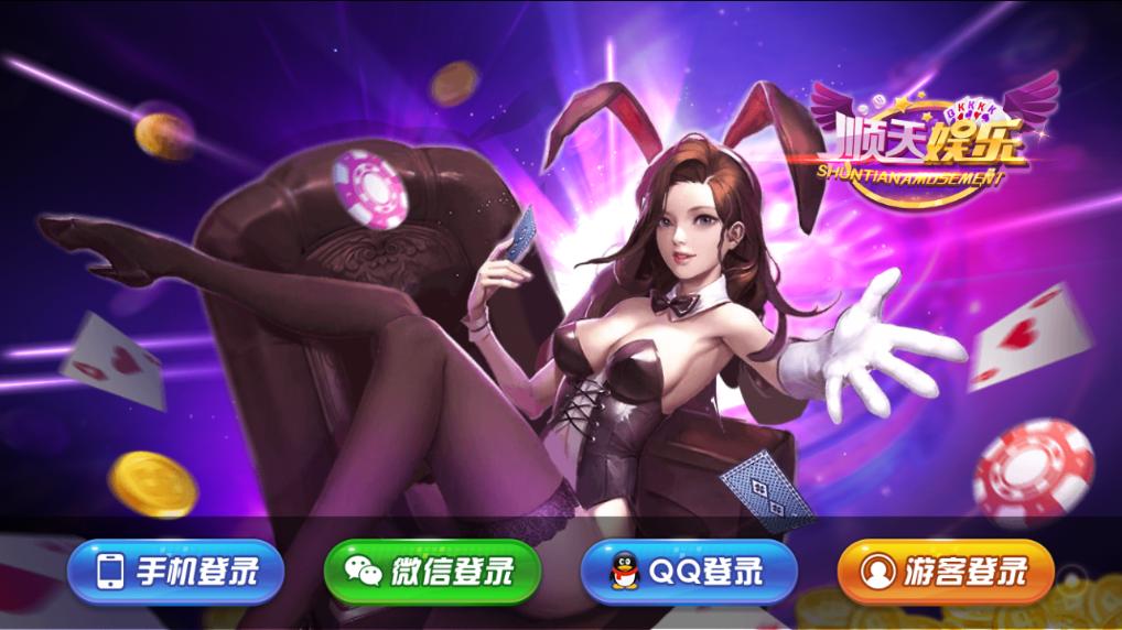 最新网狐内核二开顺天娱乐棋牌游戏平台完美版 顺天娱乐完整版插图