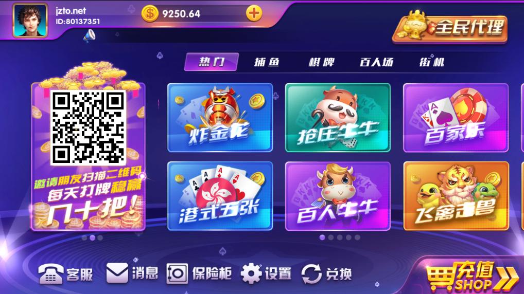 最新网狐内核二开顺天娱乐棋牌游戏平台完美版 顺天娱乐完整版插图(3)